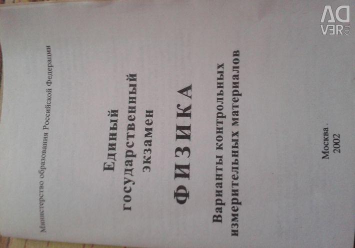 Methodical literature in physics