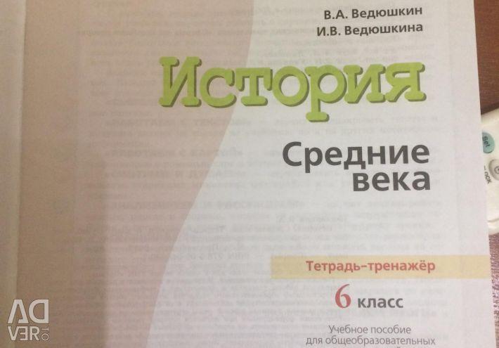 Istoria clasa a 6-a, vârstele medii. Vedyushkin, Vedyushkina