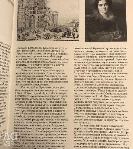 Karl Bryullov Painting Graphics Album Biography