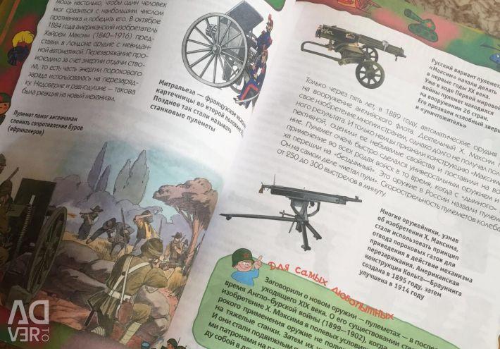Παιδική τεχνολογία εγκυκλοπαίδειας