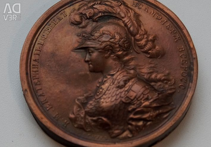 Medalie în memoria aderării la tronul Ecaterinei a II-a