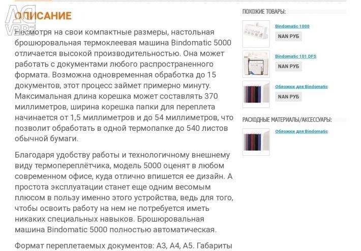 Bindomatic 5000