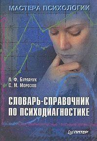 Psychology Pediatric Psychotherapy Practitioner Handbook