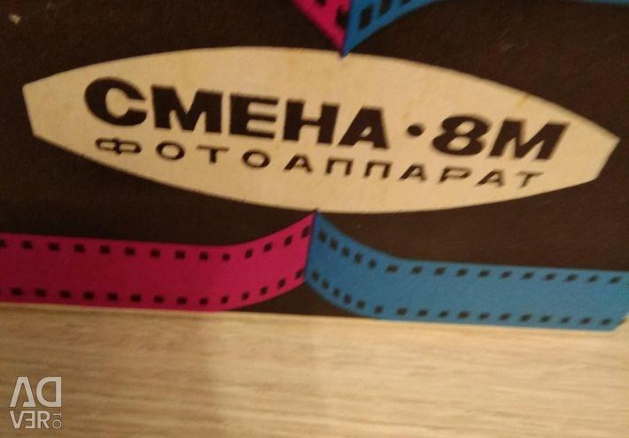 Camera change-8m