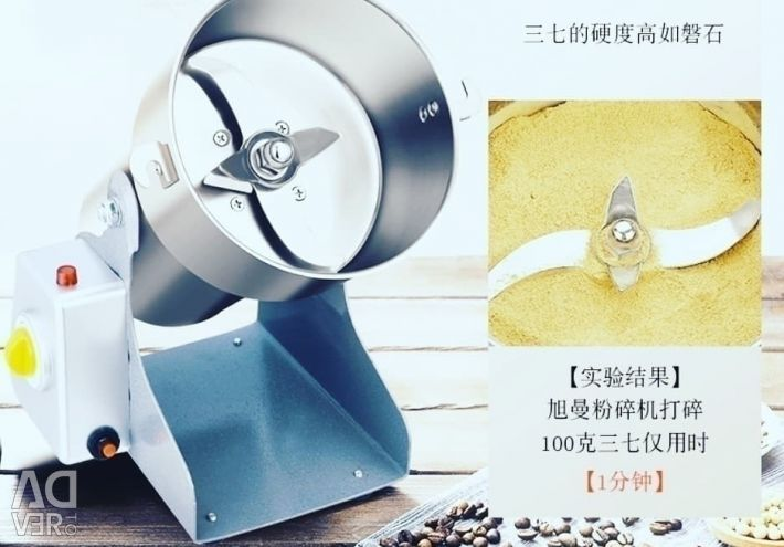 Commercial mill, flour mill, coffee grinder.