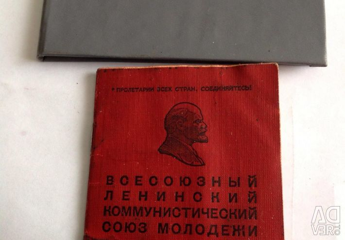 Certificate of the Central Committee of the Komsomol 1967 and others