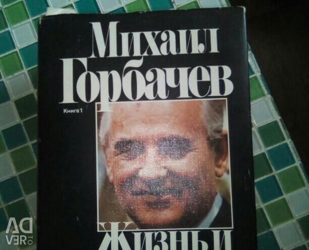 The book of Gorbachev, a rare
