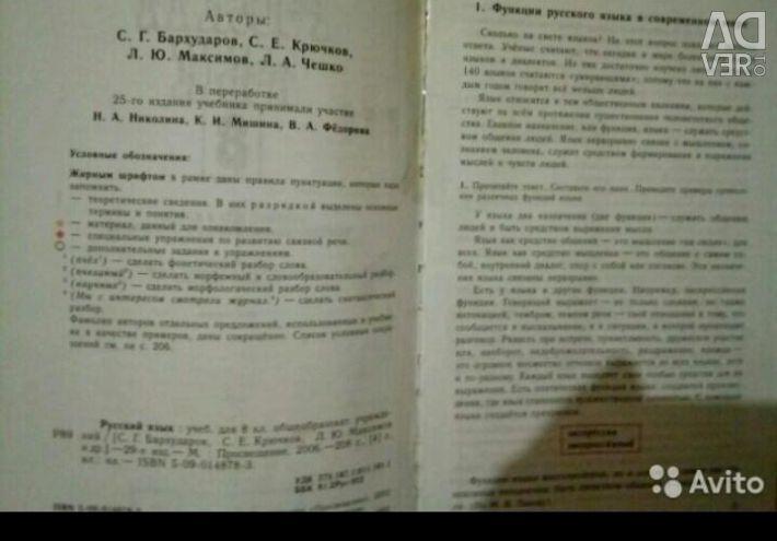 Russian language 8 form
