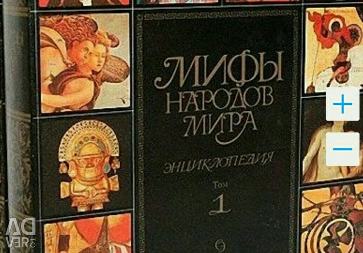 Міфи народів світу. Енциклопедія (комплект з 2 кн)