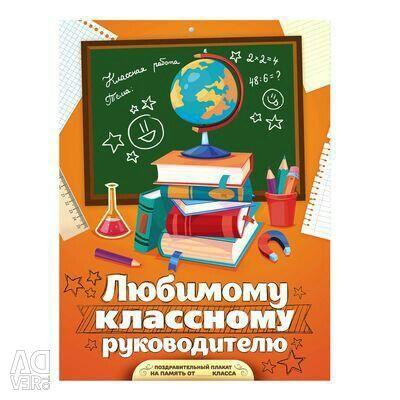 Congratulatory poster