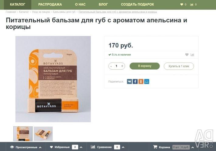 Botavikos Бальзам для губ живильний 4г