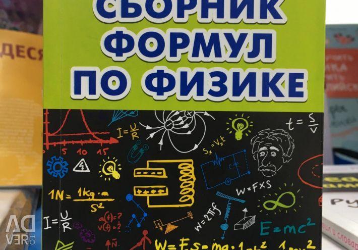 Збірник формул по фізиці