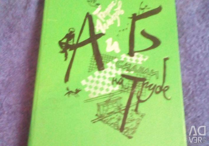 Οι Α και Β καθόταν στην ιστορία του σωλήνα και ιστορίες για τα παιδιά.