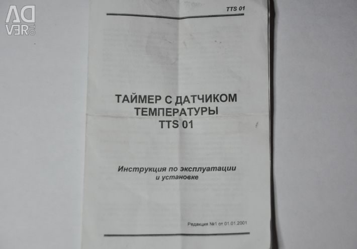 Таймер з датчиком температури TTS-01 (12В)
