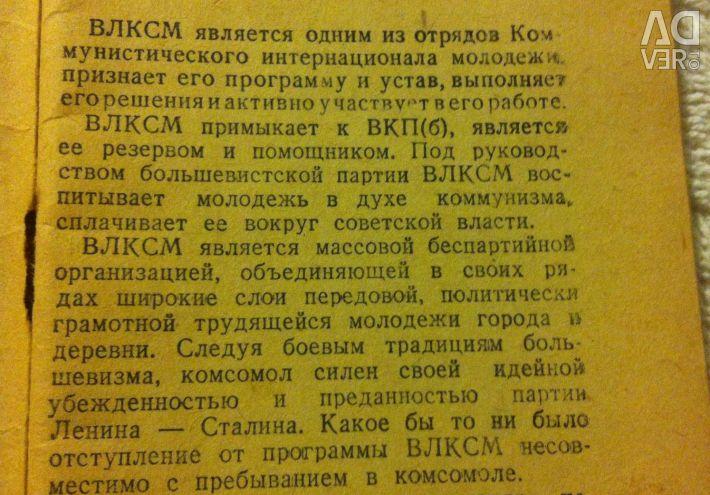 Vând carta Komsomolului din 1942.