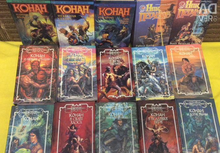 Cărți de fantezie Conan și Nick Perumov's Books