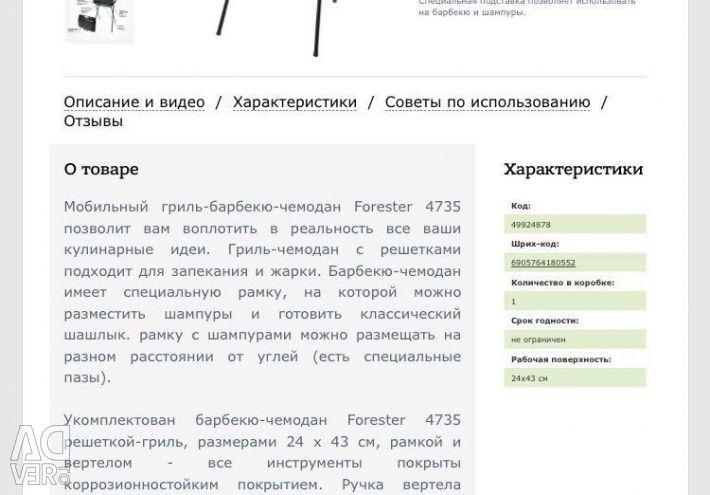 Барбекю Forester 4735