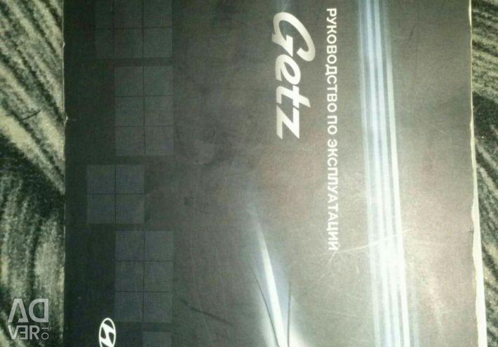 Hyundai Getz Cases & User Manuals