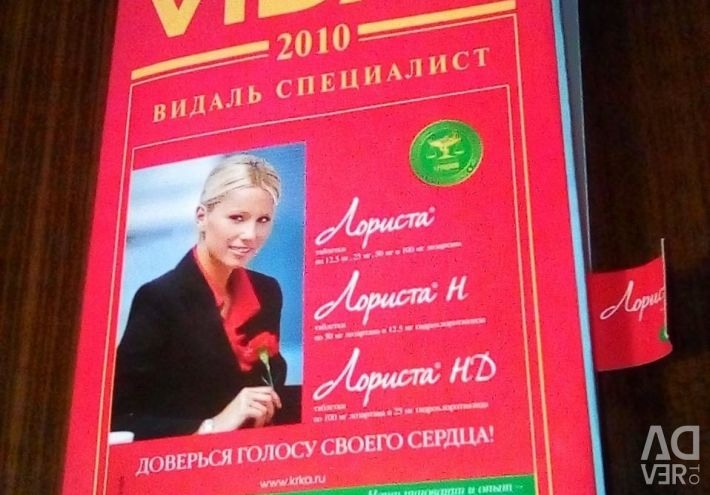Directory. Cardiology. Vidal Specialist