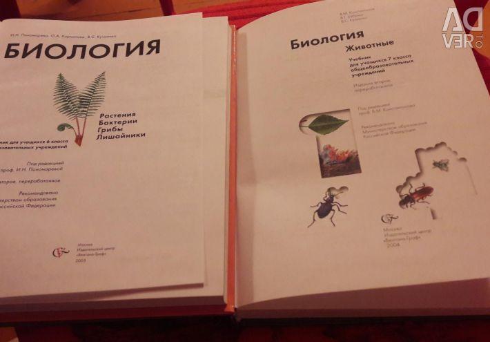 Textbooks Biology 6, 7 classes