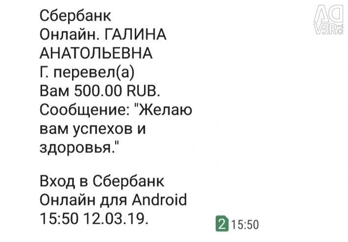+50руб. Дцп