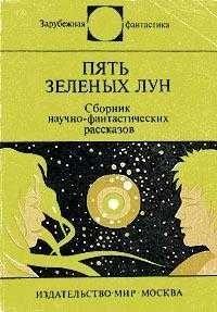 Beş yeşil ay, 1978, ZF, Mir, 1978.