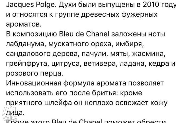 Άρωμα Chanel Blue de Chanel 100ml