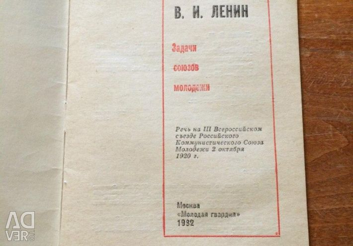 Tasks of youth unions, Lenin