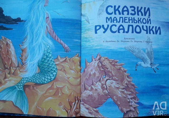 Βιβλίο για παιδιά