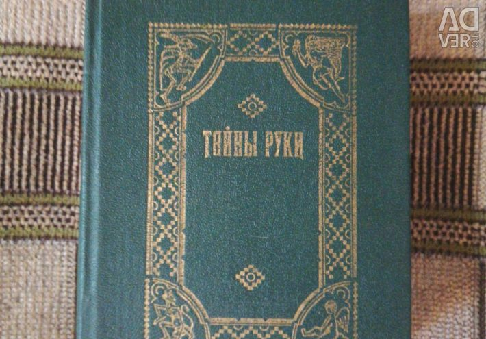 An old book.