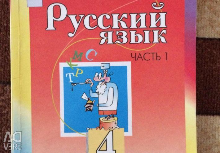 Ρωσική γλώσσα 4 τάξη