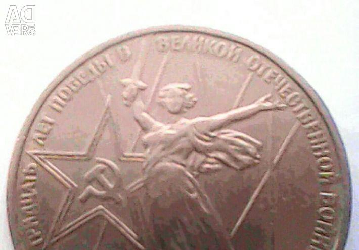 Moneda 1 frecați. 30 de ani de Victorie în Marele Război Patriotic