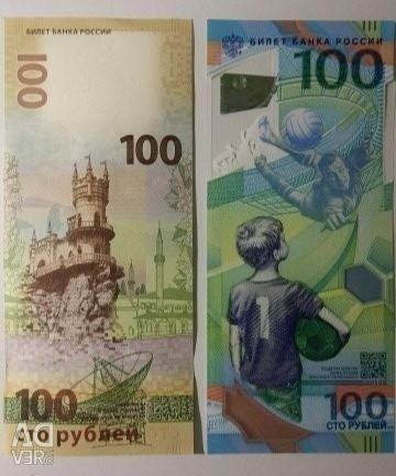 100 rubles Crimea + Football