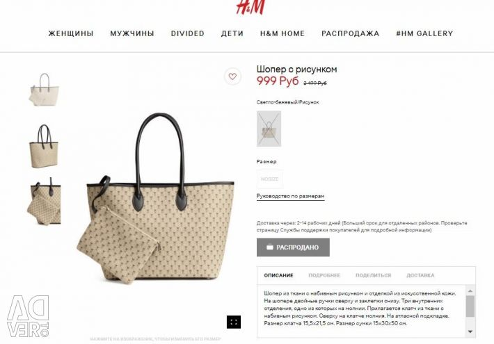 New shopper from the company HM