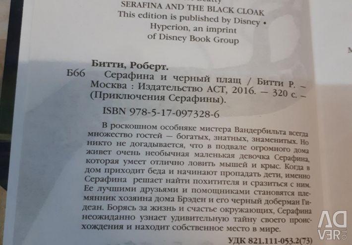 Σεραφίνα και μαύρο μανδύα. Robert Beatty.