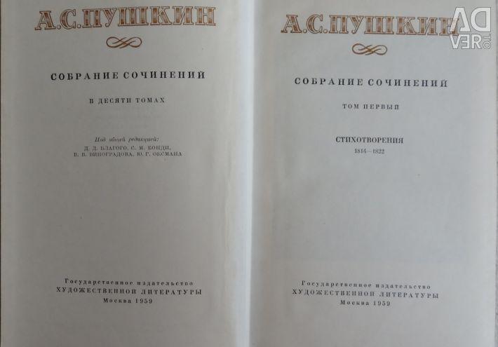 A.S. Πούσκιν - Συλλεκτικά Έργα.