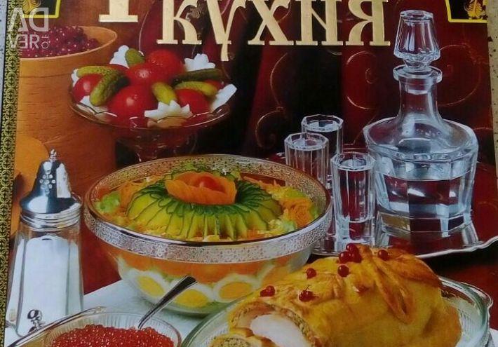 Rezervați bucătăria rusă. nou