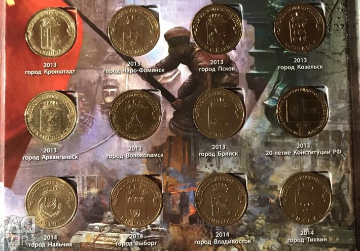 Commemorative 10 rubles Russian coins