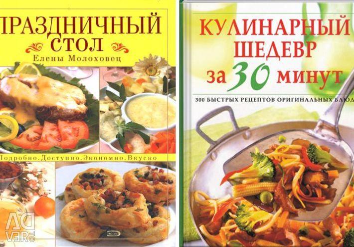 Νέα βιβλία μαγειρικής, μπορείτε για ένα δώρο
