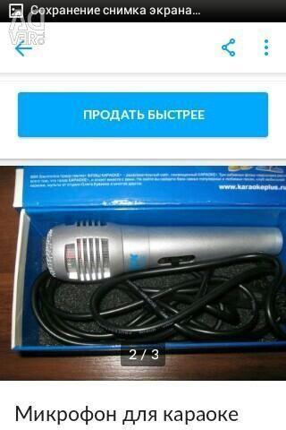 Microfon pentru noul karaoke