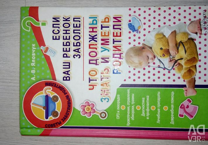 The book about the health of the child