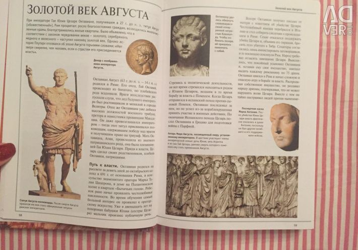 Great Illustrated Encyclopedia