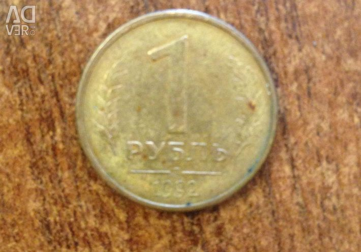 One ruble in 1992