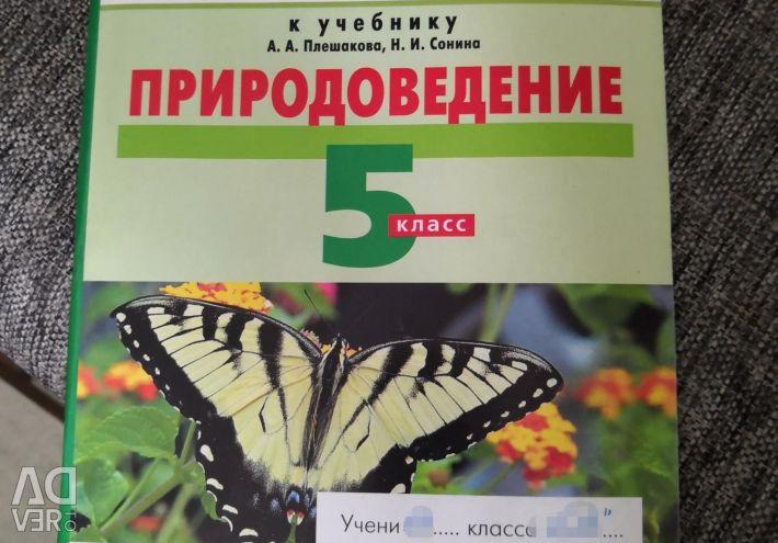 Textbooks grade 5