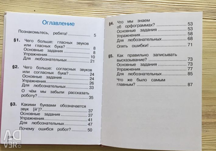 Russian language textbook 1 class