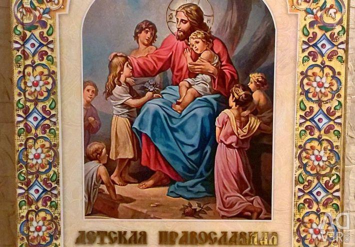 Παιδική Ορθόδοξη εγκυκλοπαίδεια, πολύχρωμη