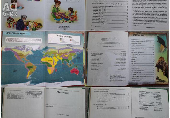 Пізнавальні книги дітям