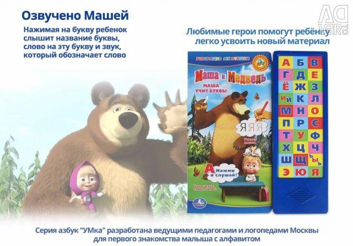 Το ABC Masha και το Bear, τα κουμπιά ήχου