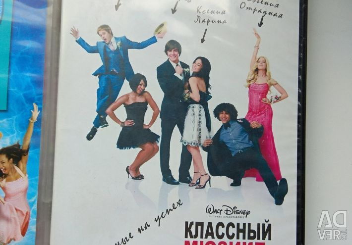 DVD movie discs
