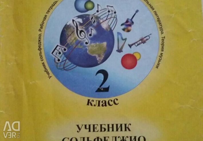 Textbook solfeggio 2 and 3 class